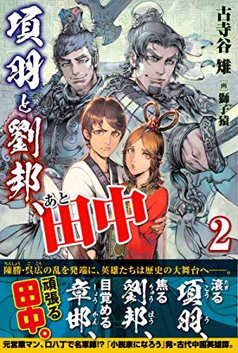 項羽と劉邦、あと田中【電子版特典付】2 (PASH! ブックス)