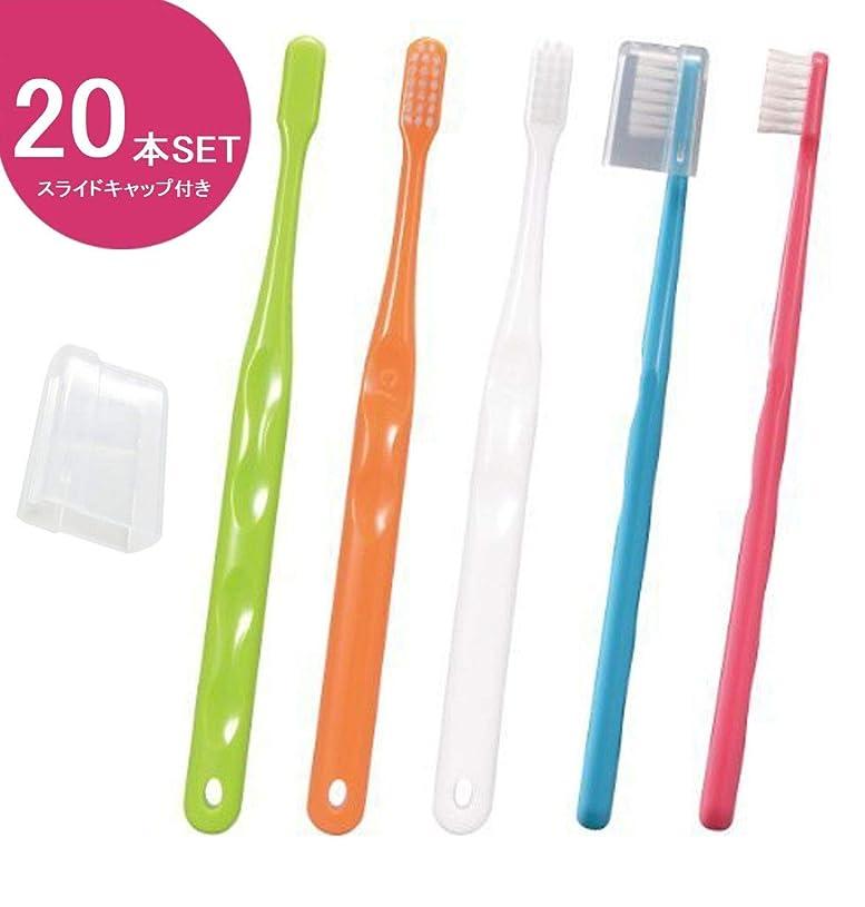 きつくとまり木コールCiメディカル Ci700 (超先細+ラウンド毛) 歯ブラシ S(やわらかめ) スライドキャップ付き 20本