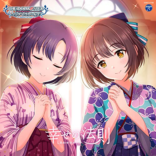 [single]THE IDOLM@STER CINDERELLA GIRLS STARLIGHT MASTER for the NEXT!06 幸せの法則~ルール~ – 鷹富士茄子(CV:森下来奈),白菊ほたる(CV:天野聡美)[FLAC + MP3]