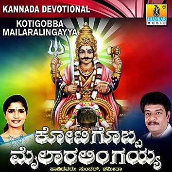 Kotigobba Mailaralingayya
