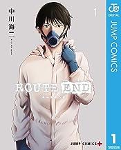 表紙: ROUTE END 1 (ジャンプコミックスDIGITAL) | 中川海二