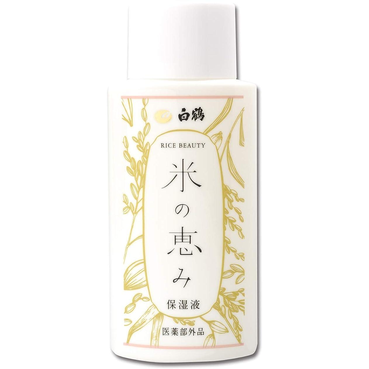 持参無限大細菌白鶴 ライスビューティー 米の恵み 保湿液 150ml(高保湿とろみ化粧水/医薬部外品)