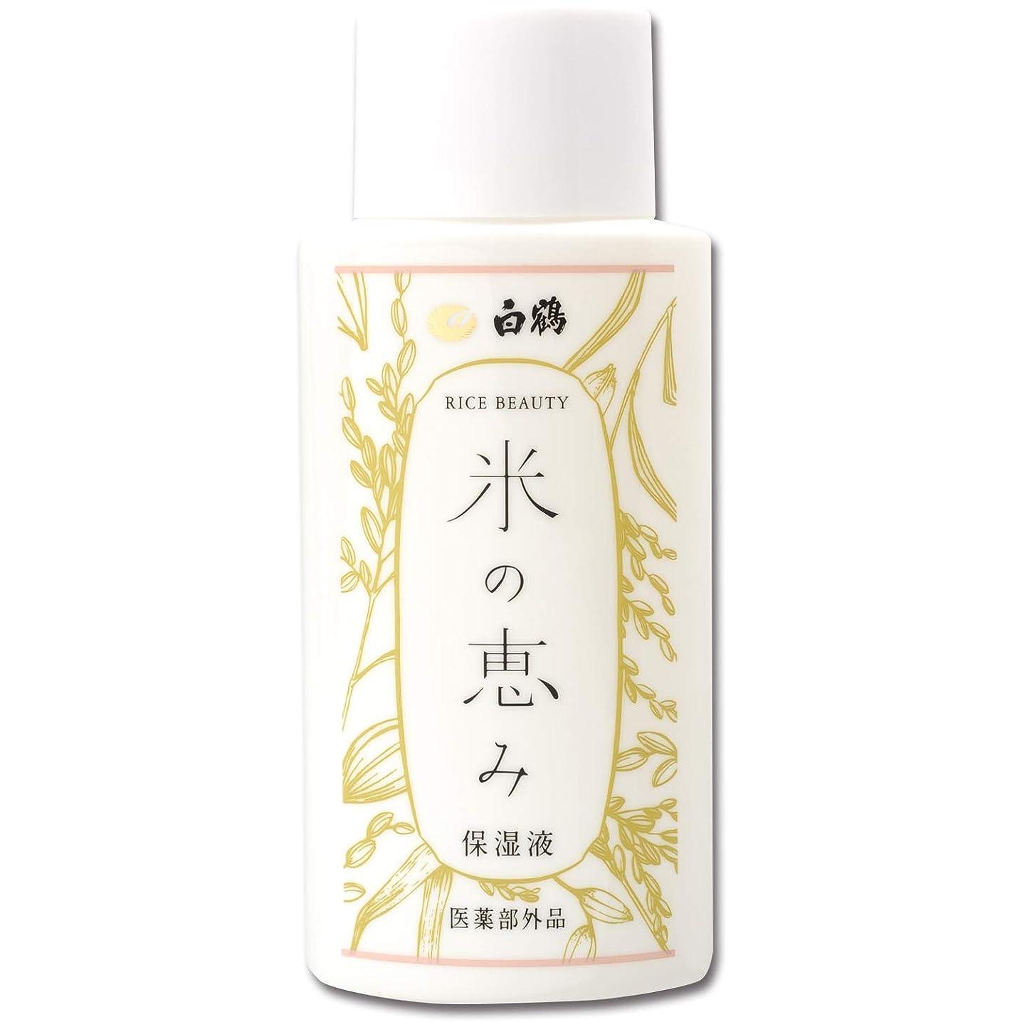 アクセス水素お誕生日白鶴 ライスビューティー 米の恵み 保湿液 150ml(高保湿とろみ化粧水/医薬部外品)