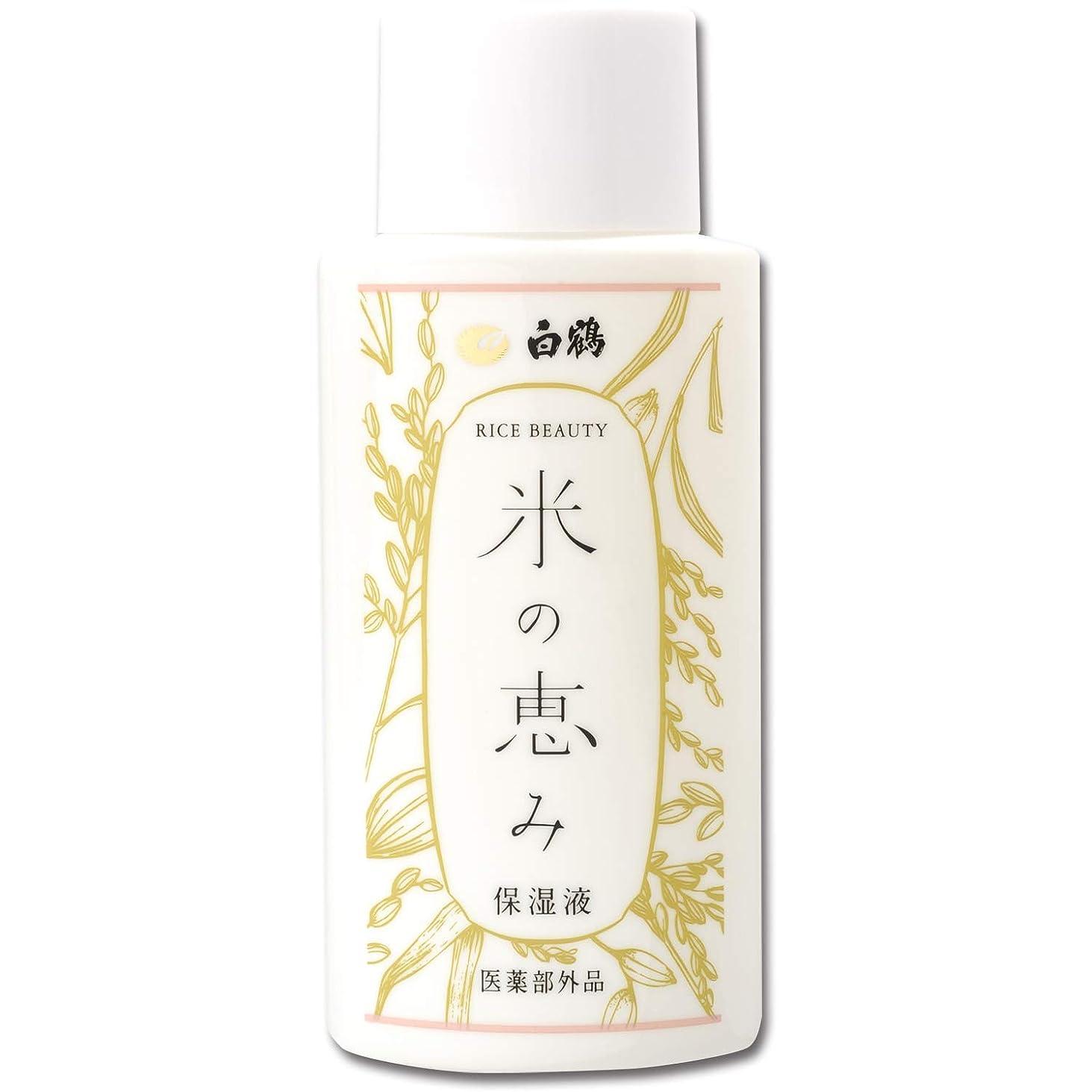 パンチさておき詳細に白鶴 ライスビューティー 米の恵み 保湿液 150ml(高保湿とろみ化粧水/医薬部外品)