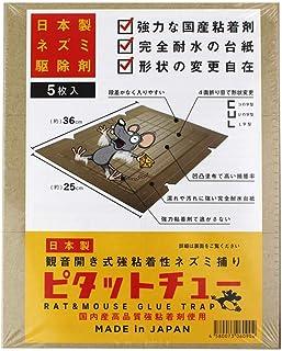 ピタットチュー ネズミ捕り 粘着シート 国産 強力粘着剤 完全耐水 形状変化 5枚 【日本製 】