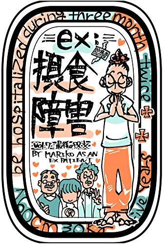 vol.7 最後の呪文 ex:摂食障害 手描き版