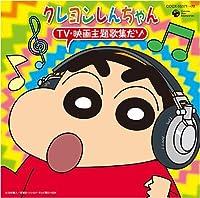 TV Eiga Shudaika Zenshu Dazo by Crayon Shinchan (2009-01-21)