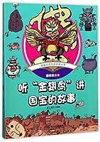 听金翅鸟讲国宝的故事(彩绘注音版)/趣味手绘儿童百科全书