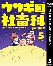 表紙: ウサギ目社畜科 5 (ヤングジャンプコミックスDIGITAL) | 藤沢カミヤ