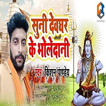 Suni Devghar Ke Bholedani