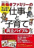 共働きファミリーの仕事と子育て両立バイブル 日経DUALの本
