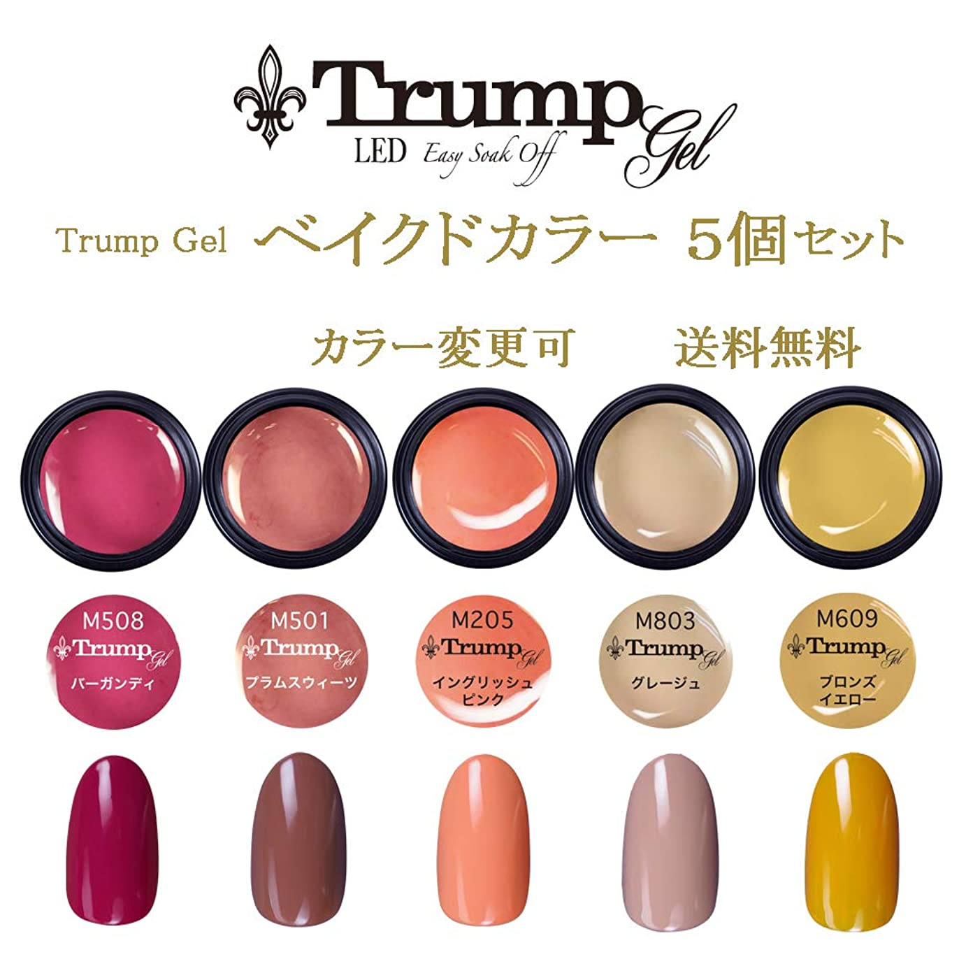 ホールドオール威する解決する【送料無料】日本製 Trump gel トランプジェル ベイクドカラー 選べる カラージェル 5個セット ミルキーネイル ベージュ オレンジ カラー