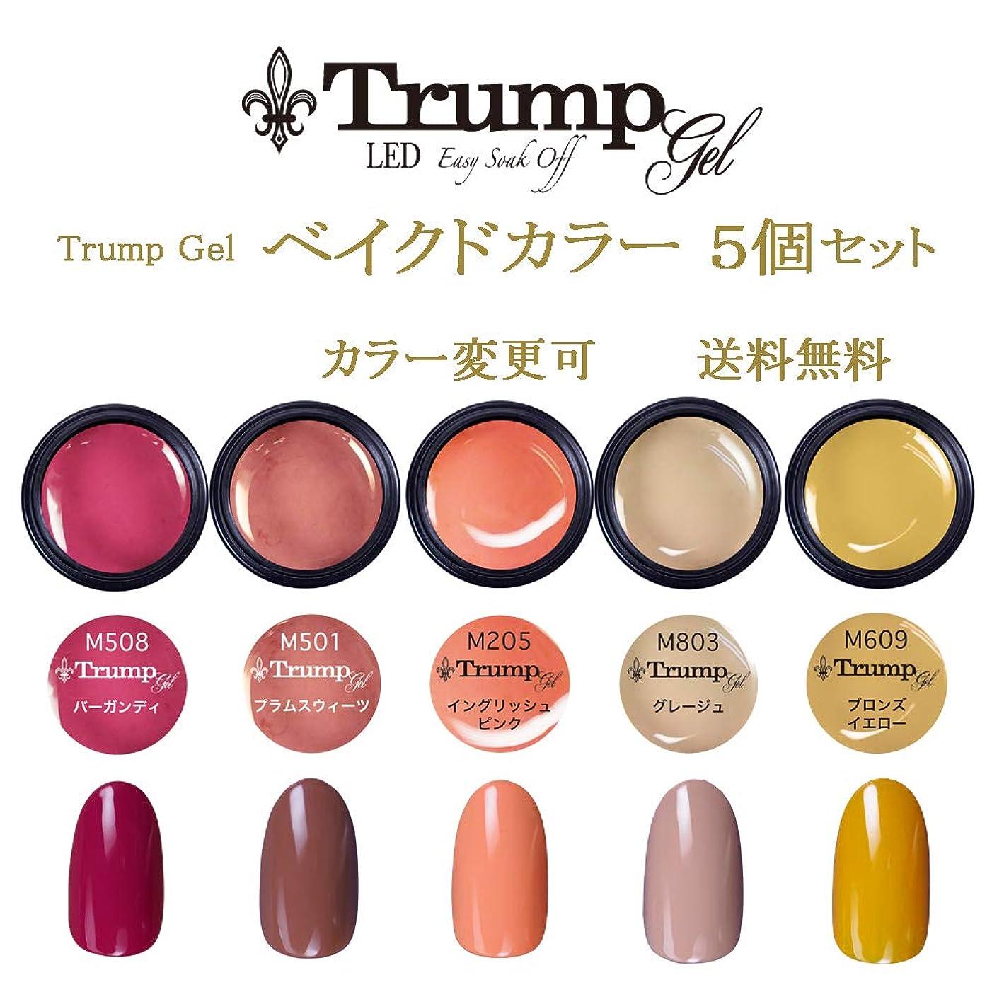 旅先見の明信じる【送料無料】日本製 Trump gel トランプジェル ベイクドカラー 選べる カラージェル 5個セット ミルキーネイル ベージュ オレンジ カラー