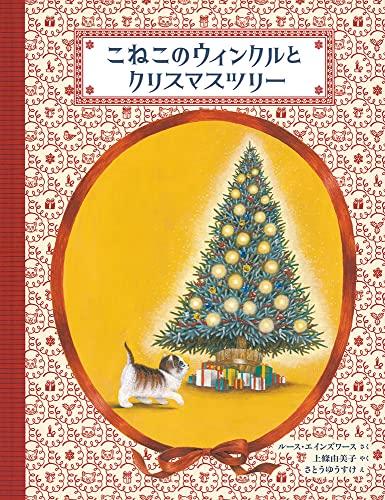こねこのウィンクルとクリスマスツリー (日本傑作絵本シリーズ)