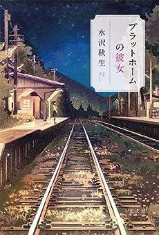 プラットホームの彼女』|感想・レビュー - 読書メーター