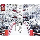 日本の情景 心に響く美しく壮大な風景カレンダー (インプレスカレンダー2021)