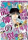 月刊少年マガジン 2021年6月号  2021年5月6日発売