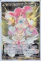 ウィクロス 永らえし者 タウィル=フィーラ(シークレット) フォーチュンセレクター(WX-06)/シングルカード