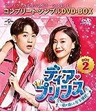 ディア・プリンス~私が恋した年下彼氏~ BOX2<コンプリート・シンプルDVD-BO...[DVD]