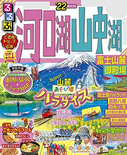 るるぶ河口湖 山中湖 富士山麓 御殿場'22 (るるぶ情報版(国内))