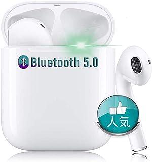 【2021最新Bluetooth5.1 瞬時接続】ワイヤレスイヤホン Bluetoothイヤホン HIFI高音質 蓋を開けて自動ペアリング 完全ワイヤレス イヤホン iPhone/ Android対応 IPX7防水 ブルートゥースイヤホン po...