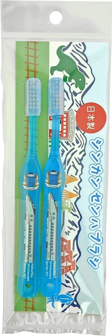 医学猛烈な汚染するSH-285 新幹線歯ブラシ2本セット W7系北陸新幹線