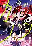 あげくの果てのカノン (3) (ビッグコミックス)