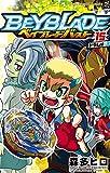 ベイブレード バースト(15) (てんとう虫コミックス)