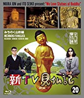 新TV見仏記20 みちのく山形編 [Blu-ray]