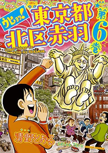 ウヒョッ!東京都北区赤羽 : 6 (アクションコミックス) - 清野とおる