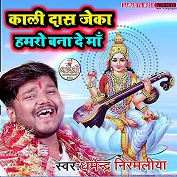 Kaali Das Jeka Hamro Bana De Maa (Maithili)