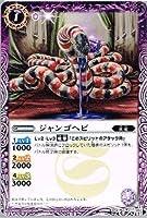 【 バトルスピリッツ】 ジャンゴヘビ コモン《 剣刃編 光輝剣武 》 bs21-011