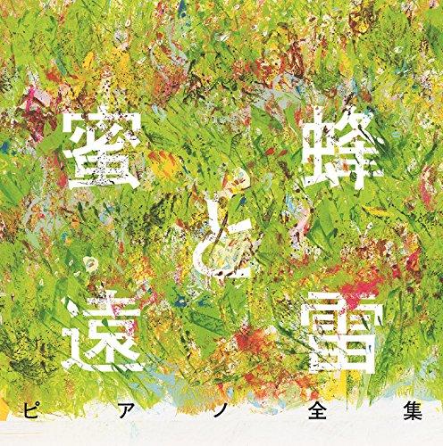 『蜜蜂と遠雷』ピアノ全集[完全盤](8CD)の詳細を見る