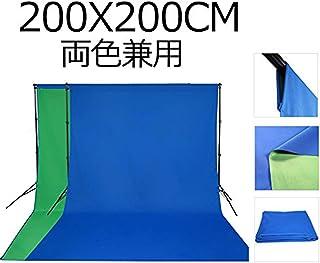 Ysdeal 撮影背景布 両色兼用 シワ対応 無反射 複合メモリ素材 上端の袋縫いタイプ 洗濯可能(200CM x 200CM, 緑+青)