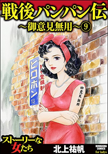 戦後パンパン伝~御意見無用~(分冊版) 【第9話】 (ストーリな女たち)