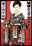 城之内早苗映像シングルベスト~カラオケつき~[DVD]