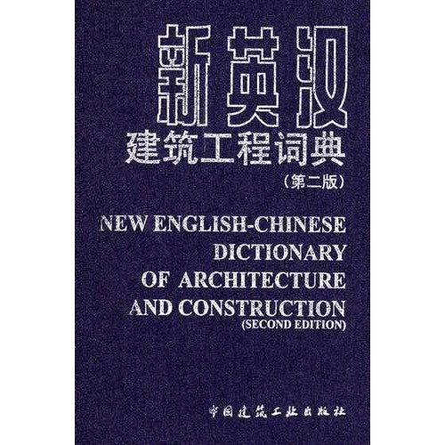 NEW ENGLISH-CHINESE DICTIONARY OF ARCHITECTURE AND CONSTRUCTION (2E ED.)