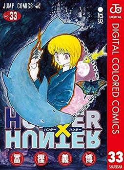 [冨樫義博]のHUNTER×HUNTER カラー版 33 (ジャンプコミックスDIGITAL)