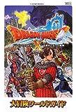 ドラゴンクエスト10 目覚めし五つの種族 オンライン Wii版 大冒険ワールドガイド (Vジャンプブックス)