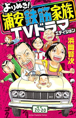 よりぬき!浦安鉄筋家族 TVドラマエディション (少年チャンピオン・コミックス)