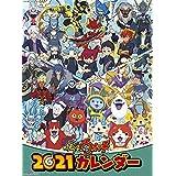 妖怪ウォッチ 2021年カレンダー 21CL-0031 (おまけシール付)