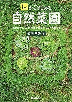[竹内孝功]の1㎡からはじめる自然菜園