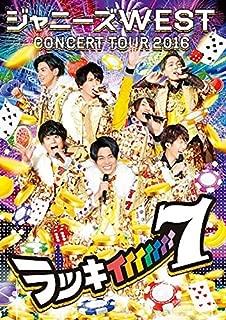 ジャニーズWEST CONCERT TOUR 2016 ラッキィィィィィィィ7(初回仕様) [Blu-ray]