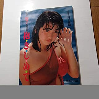 宝生桜子写真集 抱きしめて 初版