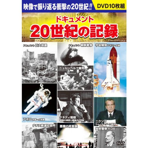 ドキュメント 20世紀の記録 DVD10枚組 BCP-046