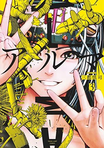 アルマ 3 (ヤングジャンプコミックス)の詳細を見る