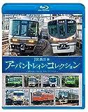 JR西日本 アーバントレイン・コレクション 【Blu-ray Disc】