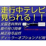 日本製 トヨタ・ダイハツ純正ナビ用 走行中でもテレビが視聴可能になるテレビキット NSZN-Y70DS NSZN-Y70D NMZL-Y70D NSZN-X70D NSZN-W70D NMZL-W70D NMZK-W70D DSZT-WA6T NSZN-Y69DS NMZK-W69D2 NSZN-X69D NSZN-W69D NMZM-W69D NMZK-W69D NSZP-X69D NSZP-W69D DUK-W69D ALNMZ-YX9ZD N212 N215 N211 N214 N213 N216 NSZN-W67D NSZN-X67D NMZM-W67D NSZP-W67D NSZP-X67D NMZK-W67D ALPNM-ZYX9D N203 N204 N205 N225 N227 N228 N231 N232 N233 N235 ナビ操作 走行中テレビDVD見れるキット キャスト ロッキー ムーヴ タント ウェイク トール トコット ルーミー タンク ピクシス ジョイ 他多数