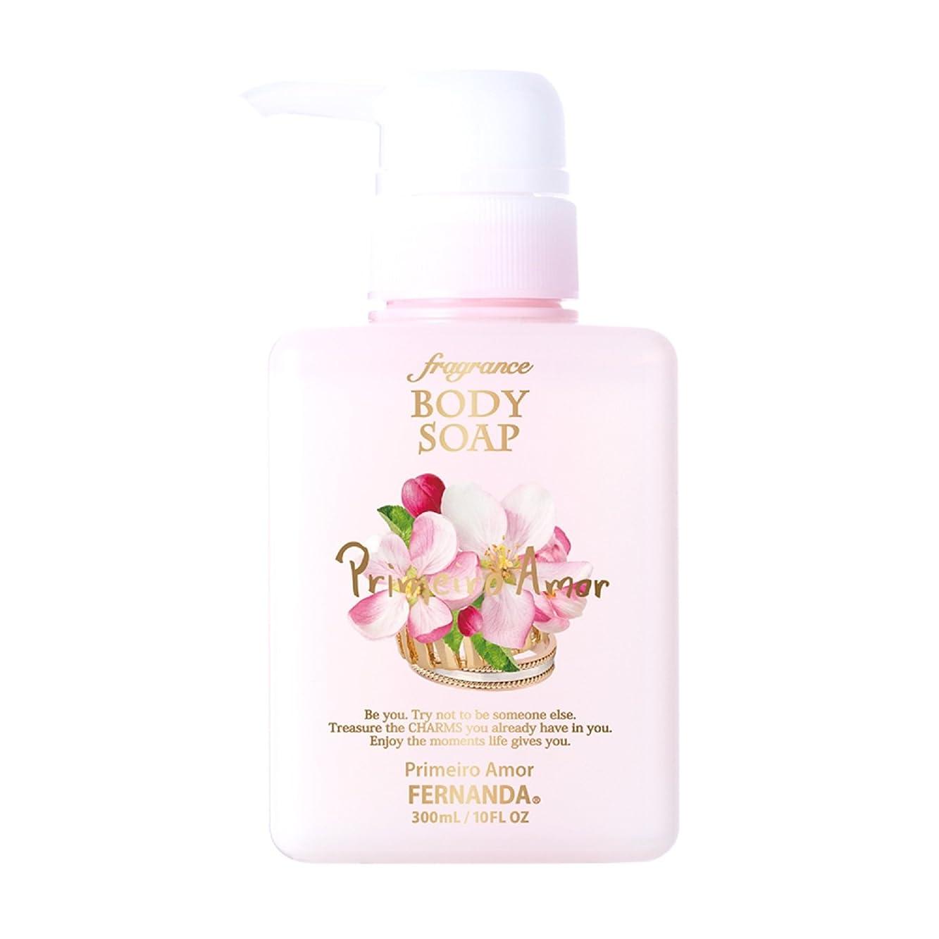 買い物に行くダウン海藻FERNANDA(フェルナンダ) Body Soap Primeiro Amor(ボディ ソープ プリメイロアモール)