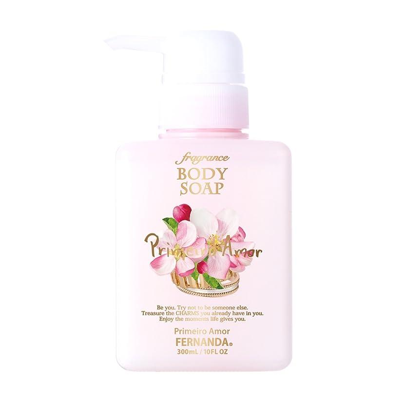 話す堤防仮称FERNANDA(フェルナンダ) Body Soap Primeiro Amor(ボディ ソープ プリメイロアモール)